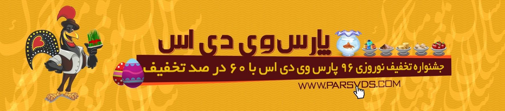 parsvds-Nowruz96
